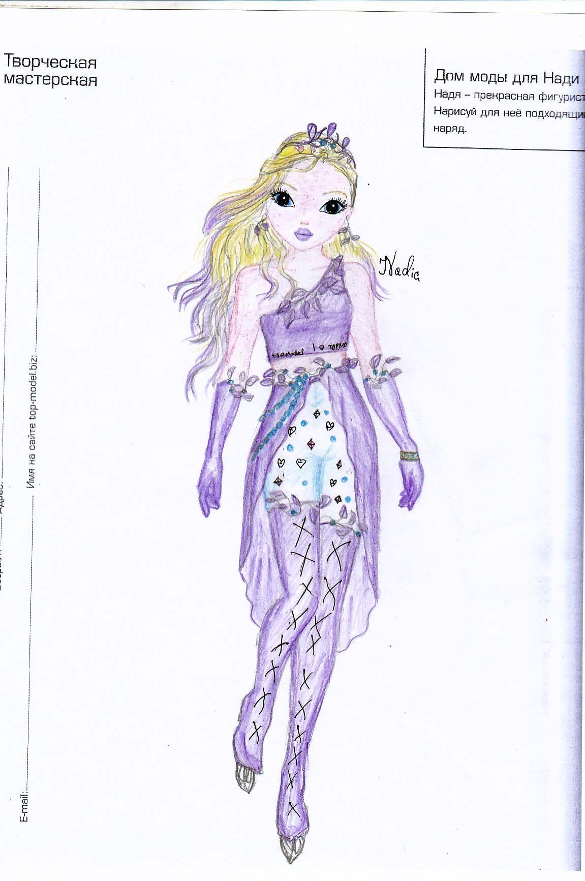 Marina M., 11 years